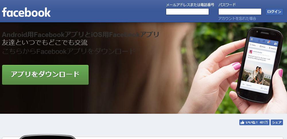 ブラウザの拡張機能を悪用、Facebookで個人情報8万1,000件に流出懸念