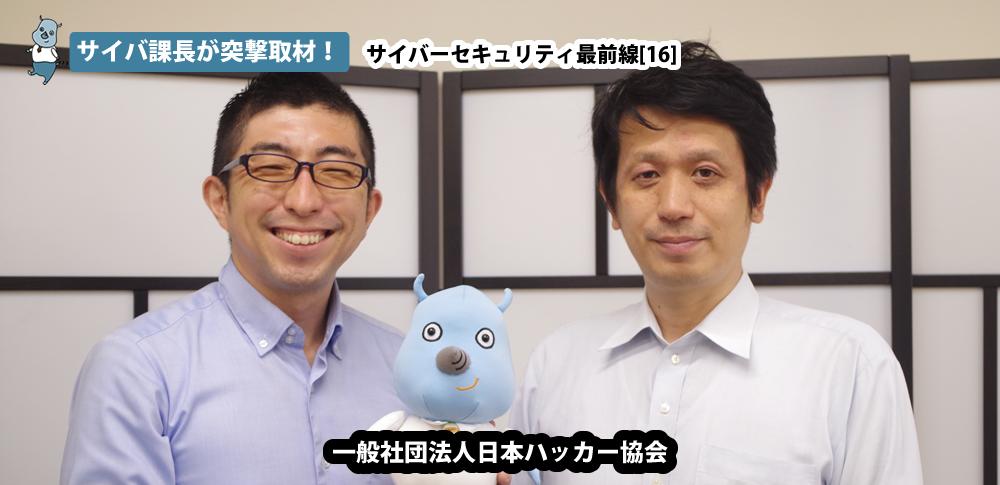 ハッカーと企業を結び、ハッカーが安心して活躍できる日本を作る【一般社団法人日本ハッカー協会】