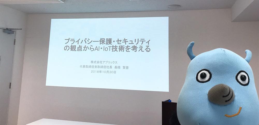 プライバシー保護・セキュリティの観点からAI・IoT技術を考える【一般社団法人日本プライバシー認証機構】