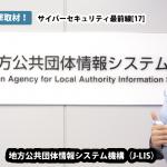 マイナンバーカードに搭載された「公的個人認証サービス」とは【地方公共団体情報システム機構】
