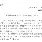 NHK委託業者がメール誤送信、33名分の映像と音声データが流出