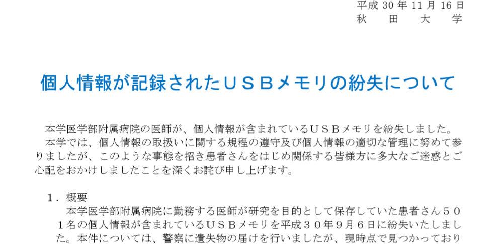 秋田大学医学部付属病院の医師がUSB紛失、移植患者500件の情報が流出か