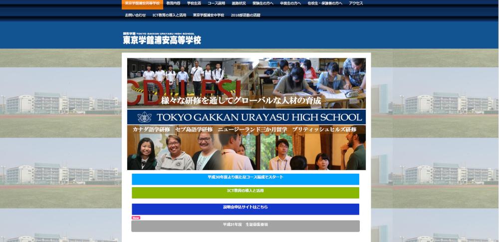 USBメモリ紛失で生徒情報など約3,700件が行方不明、東京学館浦安高校