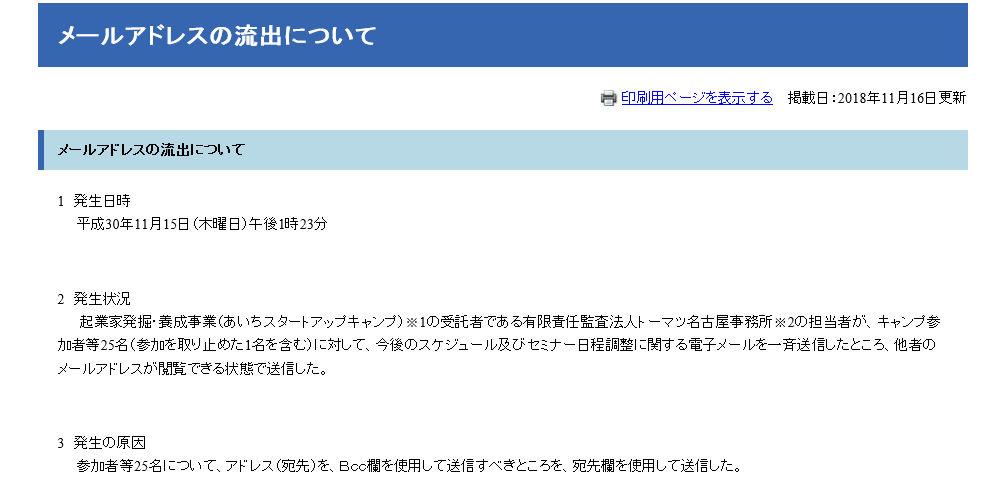 愛知県委託先法人が誤送信、イベント参加者ら25件のメールアドレスが流出