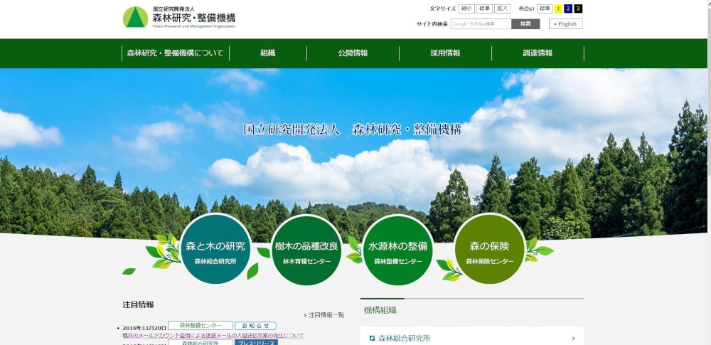 不正アクセスによりメールアカウント乗っ取り 森林研究・整備機構