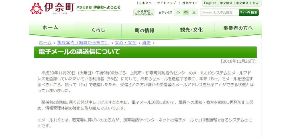 誤送信でメールアドレス56件が流出、埼玉県伊奈町が謝罪