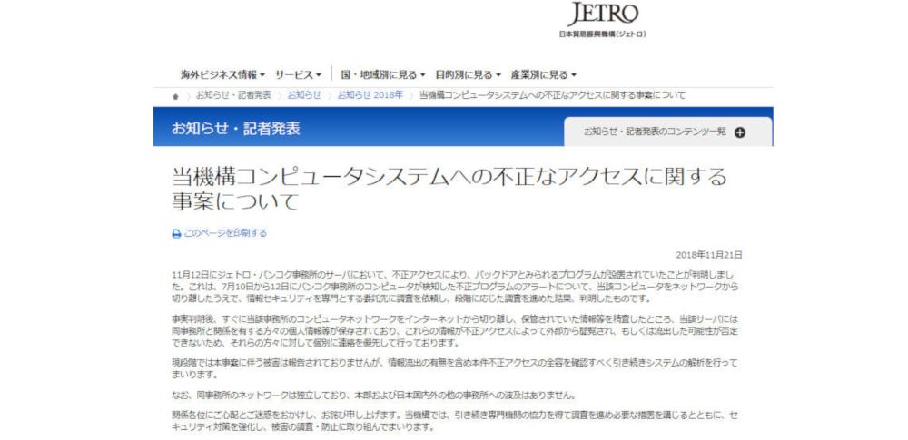 日本貿易振興機構バンコク事務所のサーバーに「バックドア」確認