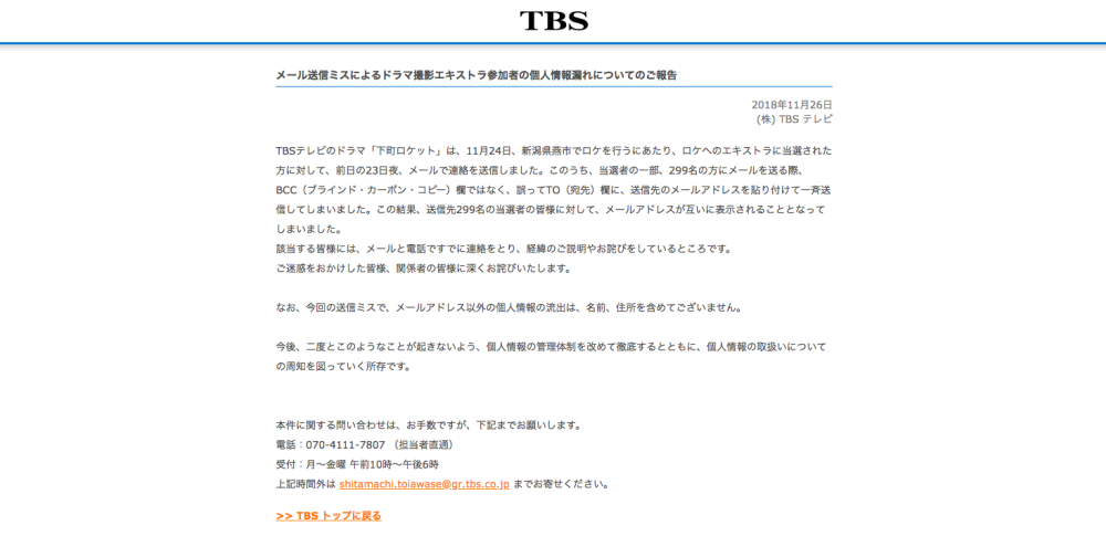TBSテレビ、誤送信でエキストラのメールアドレス299件が流出