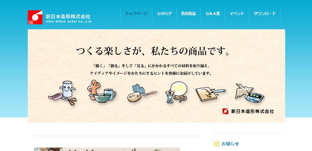 クレカ情報397件が流出の可能性、一部で不正利用も 新日本造形株式会社
