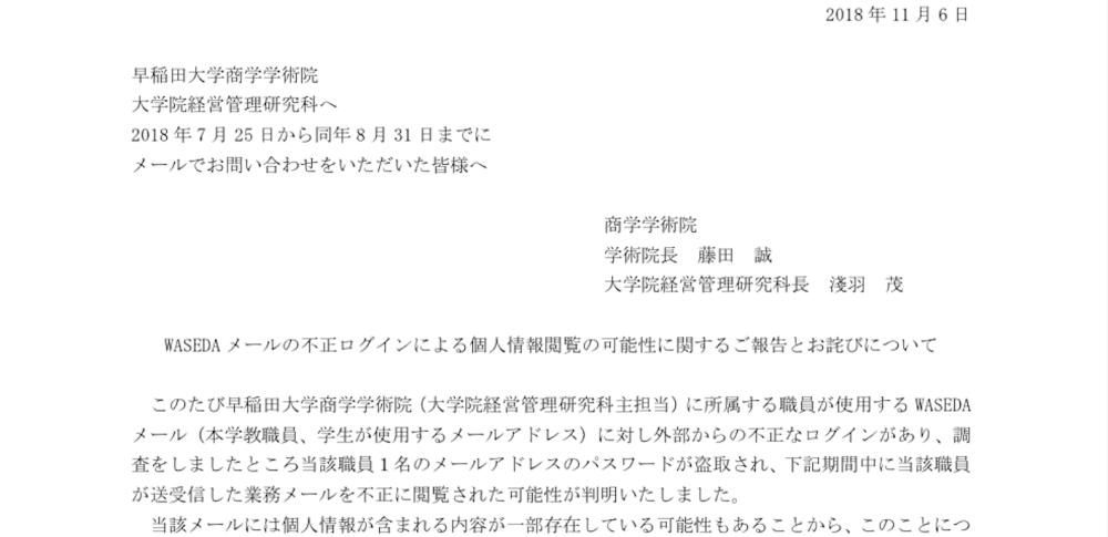 学内メールアカウントに不正ログイン、記載された個人情報流出か|早稲田大学