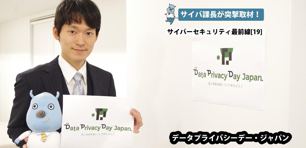 8億人が関わった「データプライバシーデー」1月28日は個人情報を考えるきっかけに【一般社団法人日本プライバシー認証機構】