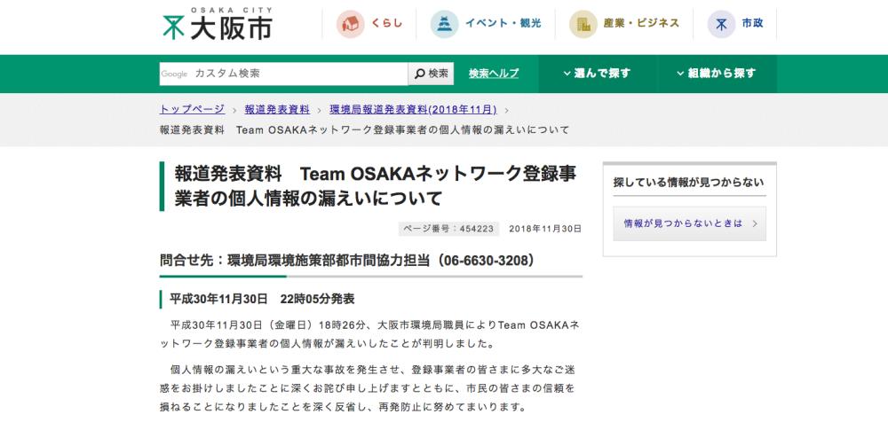 大阪市環境局職員によるメール誤送信で事業者ら85件の情報が流出