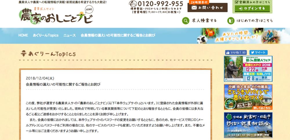 農業求人サイトへ不正アクセス、個人情報3万3,000件が流出