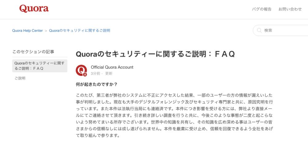 最大1億件の個人情報流出か、Q&Aサイト「Quora」が不正アクセス被害