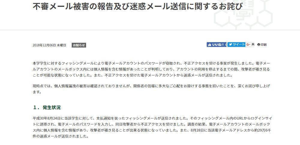 アカウント乗っ取られ約2万6千件の迷惑メール送信、学生がフィッシングメール被害|新潟大学