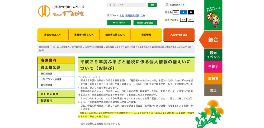 事務処理ミスで納税者の個人情報をホームページ上に公開、山形市が謝罪
