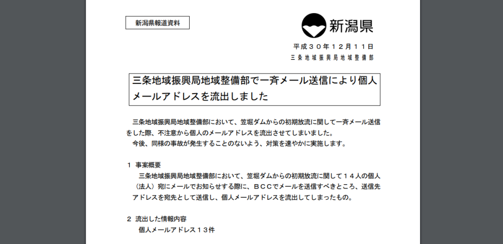 メールを誤送信で個人情報13件が流出 新潟県三条地域振興局地域整備部