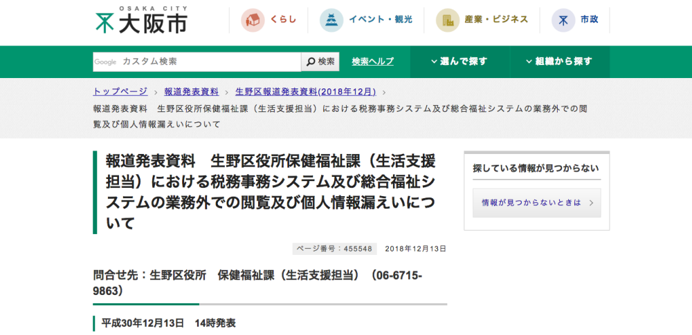 大阪市職員が親族の個人情報を不正閲覧、担当者の離席時を狙い業務システムを無断使用