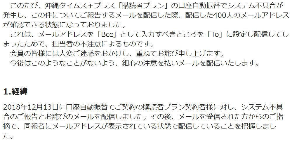 誤送信でメールアドレス400件が流出、沖縄タイムス