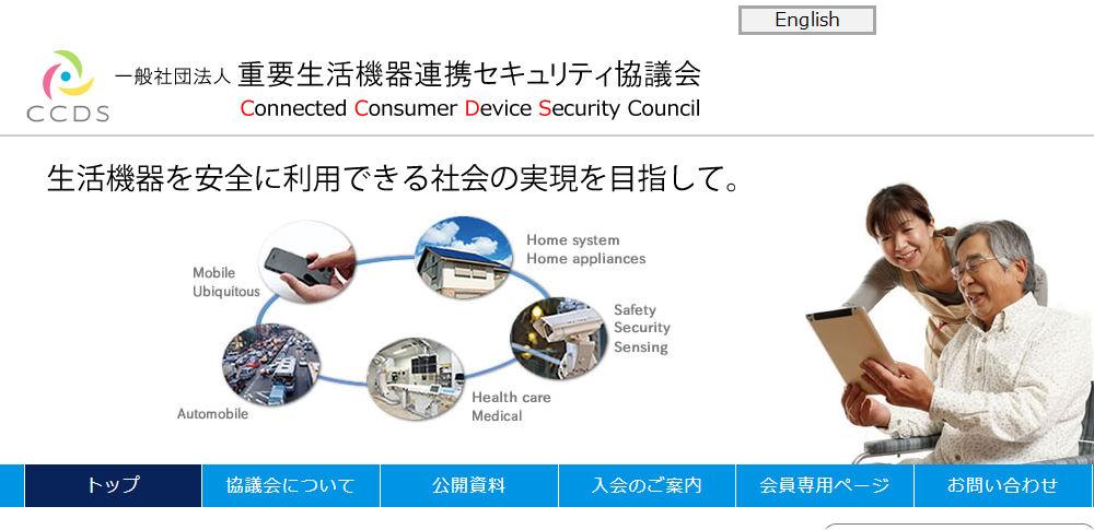 IoT機器のセキュリティ評価制度を創設、2019年4月から開始|重要生活機器連携セキュリティ協議会