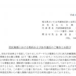 埼玉県内6市46万件の特定個人情報含むデータ入力業務を無断再委託|AGS株式会社