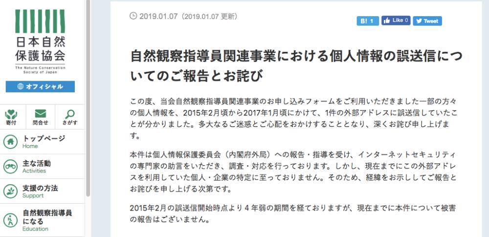 自動返信プログラム設定ミスで個人情報1,077件を誤送信 日本自然保護協会