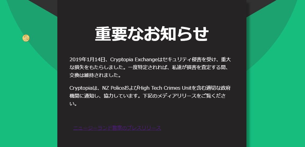ニュージーランドの仮想通貨交換所Cryptopiaが不正アクセス被害の可能性