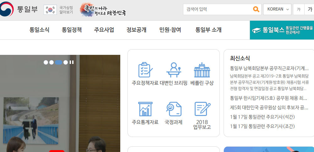 韓国の支援センターが不正アクセス被害、脱北者情報約1,000件が流出