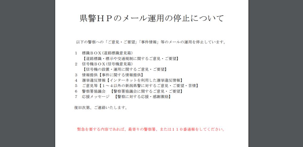 新潟県警HPへ不正アクセス、爆破予告など書き込まれる改ざん被害