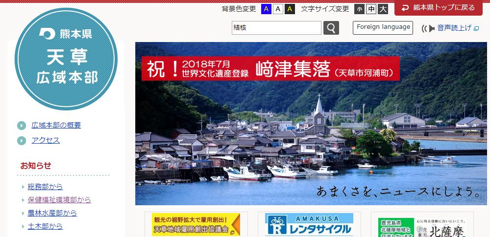 結核患者の個人情報を誤ってホームページに掲載|熊本県天草広域本部