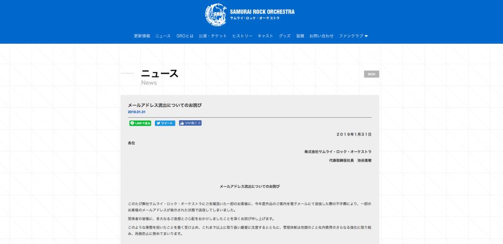 誤送信でメールアドレス32件が流出|株式会社サムライ・ロック・オーケストラ