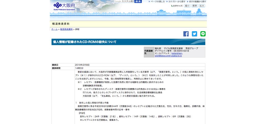 児童らの診療情報44件が記録されたCD-ROMを紛失|大阪府家庭支援課