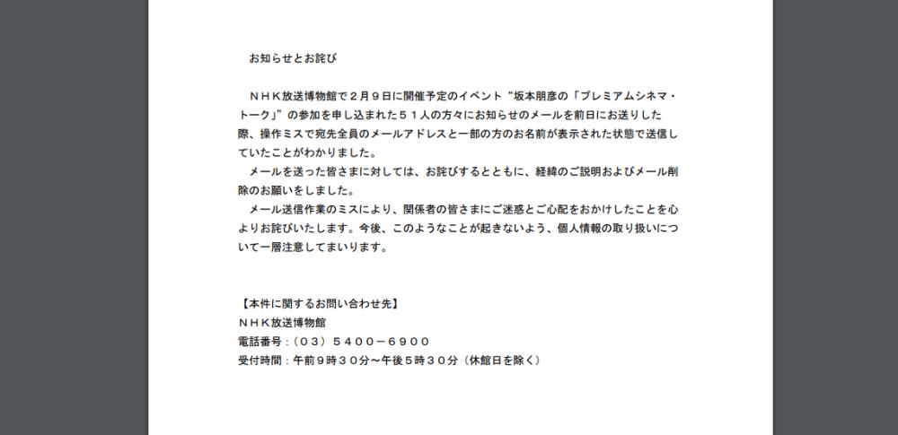 誤送信で51名分のメールアドレスが流出、NHK放送博物館