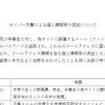 フィッシングメールでパスワード窃取、約3,500件の個人情報が流出 東京理科大学
