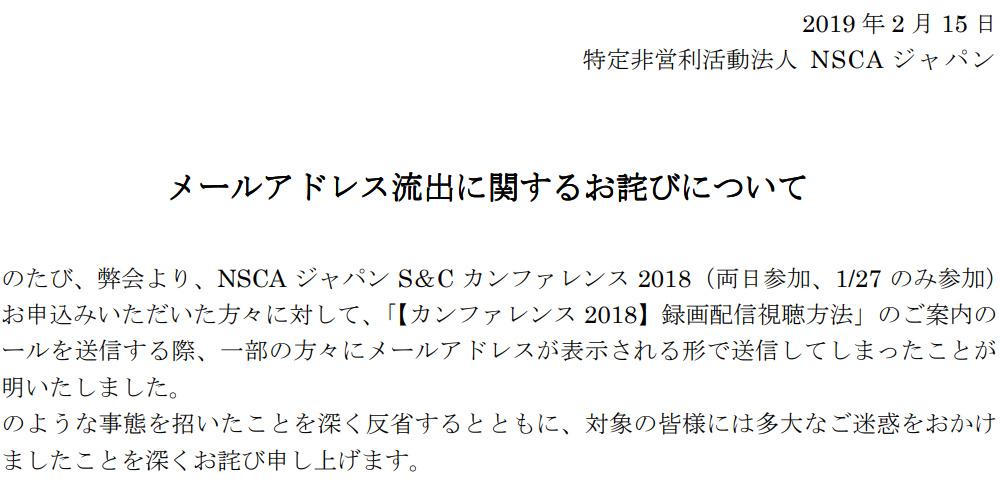 誤送信でメールアドレス83件流出、NSCAジャパンが謝罪