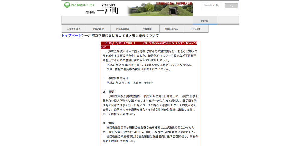 生徒の個人情報57件を含んだUSBメモリを紛失、岩手県一戸町立小学校