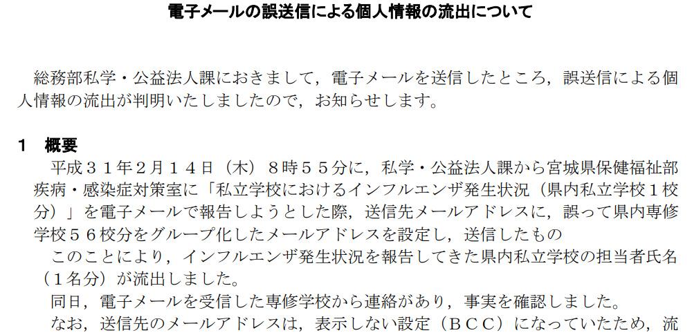 誤送信で個人情報1件が流出、宮城県総務部私学・公益法人課