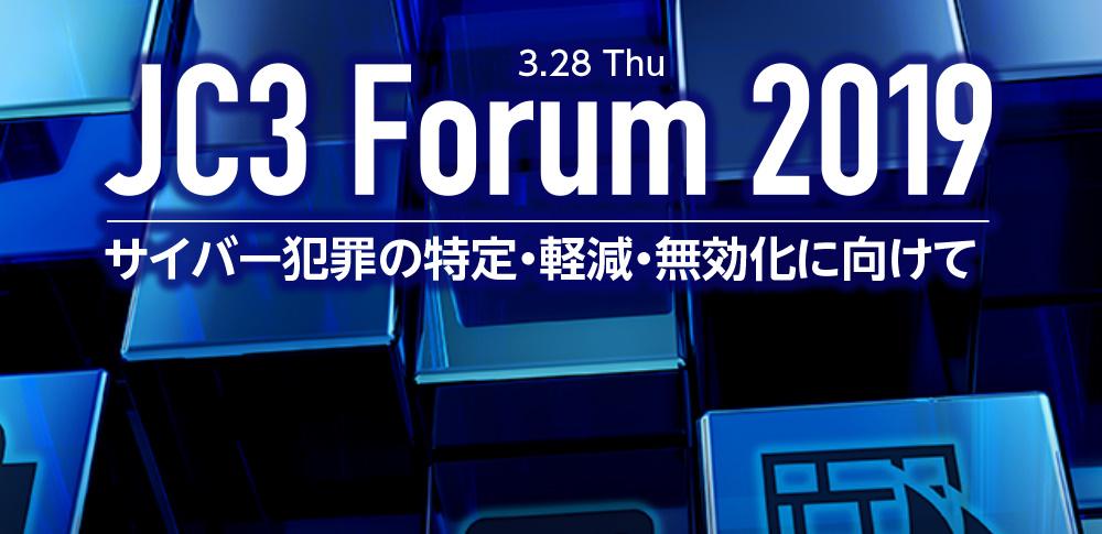 日本サイバー犯罪センター「JC3 FORUM 2019」の開催を発表