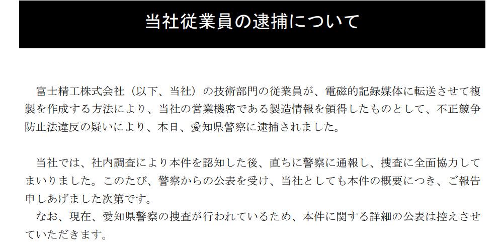 不正アクセスし営業機密情報をUSBメモリに転送、中国籍の従業員を逮捕 富士精工株式会社