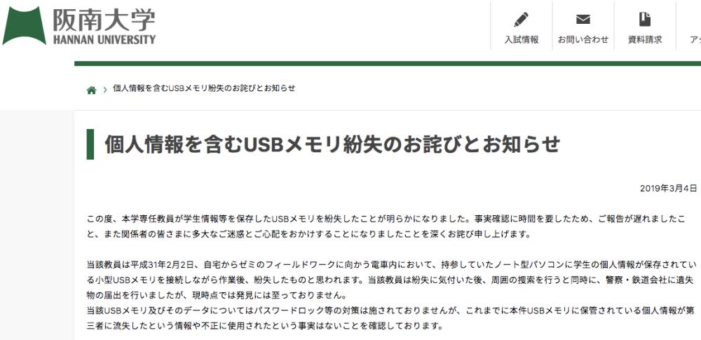 学生の個人情報1,169件が記録されたUSBメモリ紛失|阪南大学