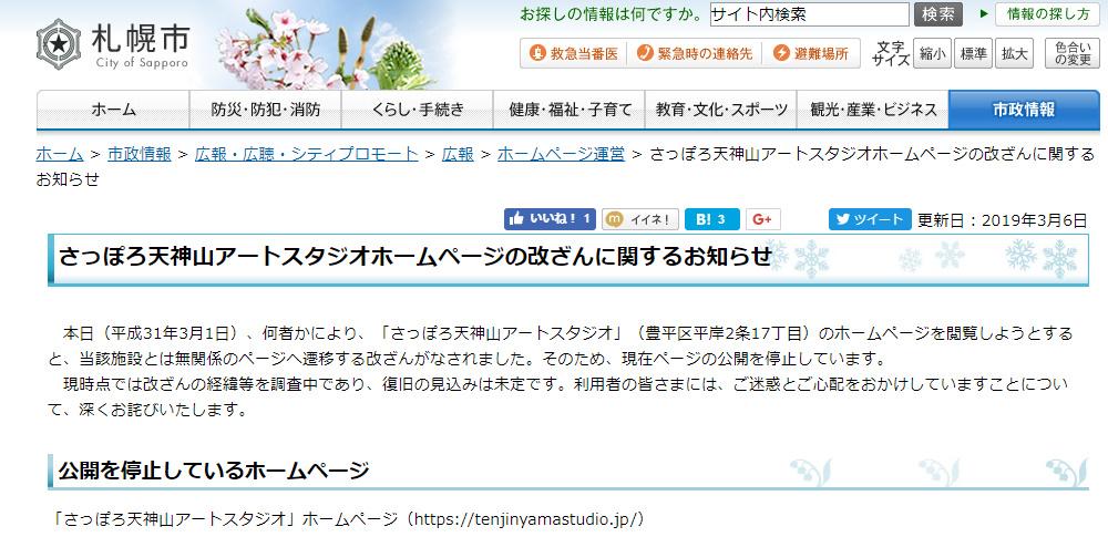 サイト改ざん被害で札幌市アートセンターのHPが公開停止
