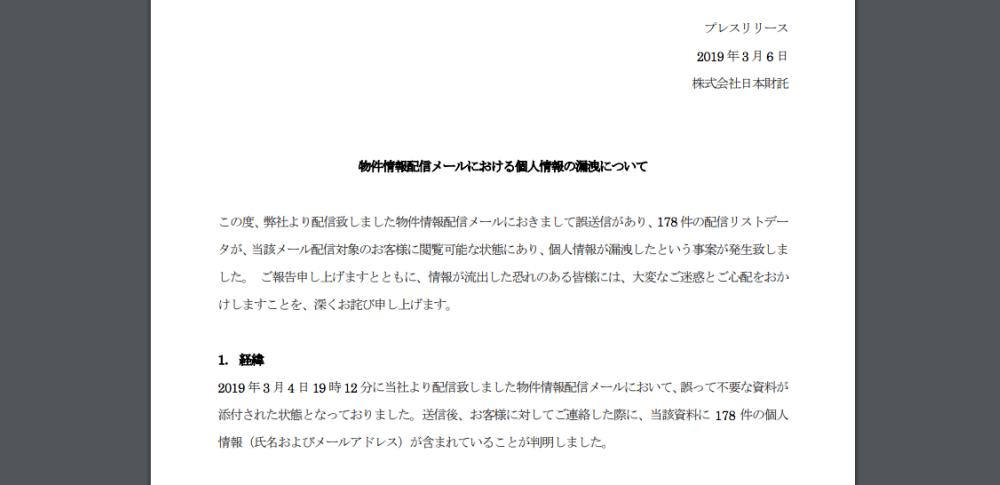 資料添付ミスで個人情報178件流出、日本財託が謝罪