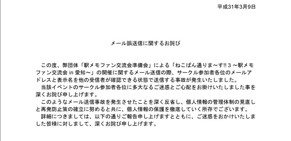 駅メモファン団体が誤送信、交流会参加者らのメールアドレス流出