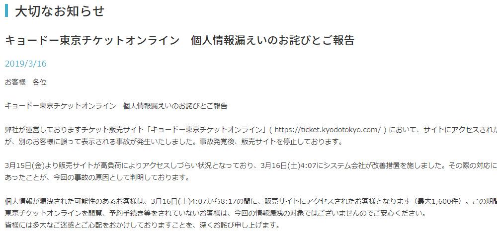 チケットオンラインショップで誤表示、個人情報最大1,600件流出か|キョードー東京