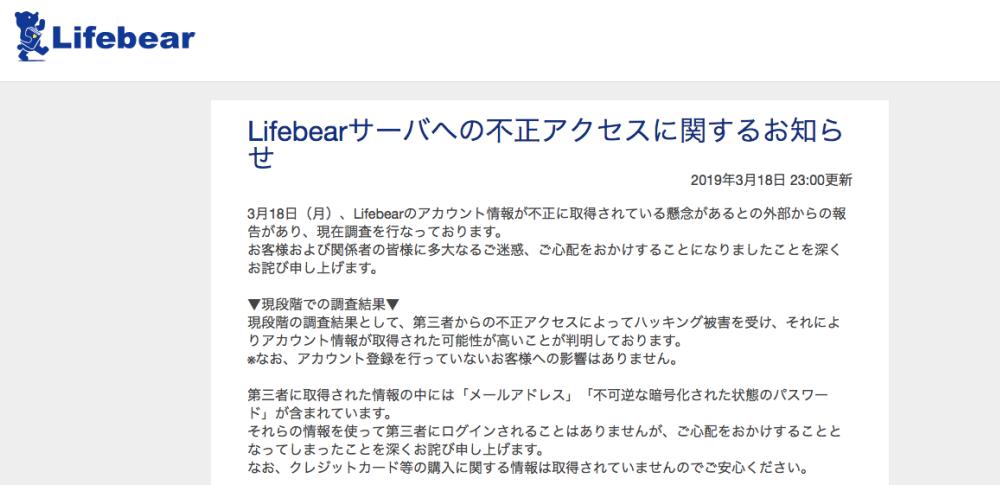 手帳アプリ「Lifebear」が不正アクセス被害、パスワードなどが流出した可能性