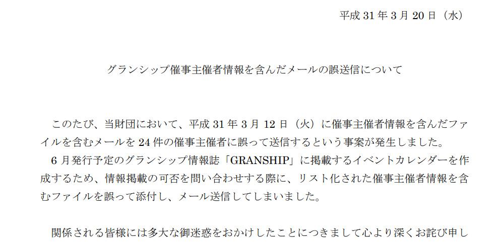 メール誤送信で催事主催者の個人情報流出、静岡県文化財団