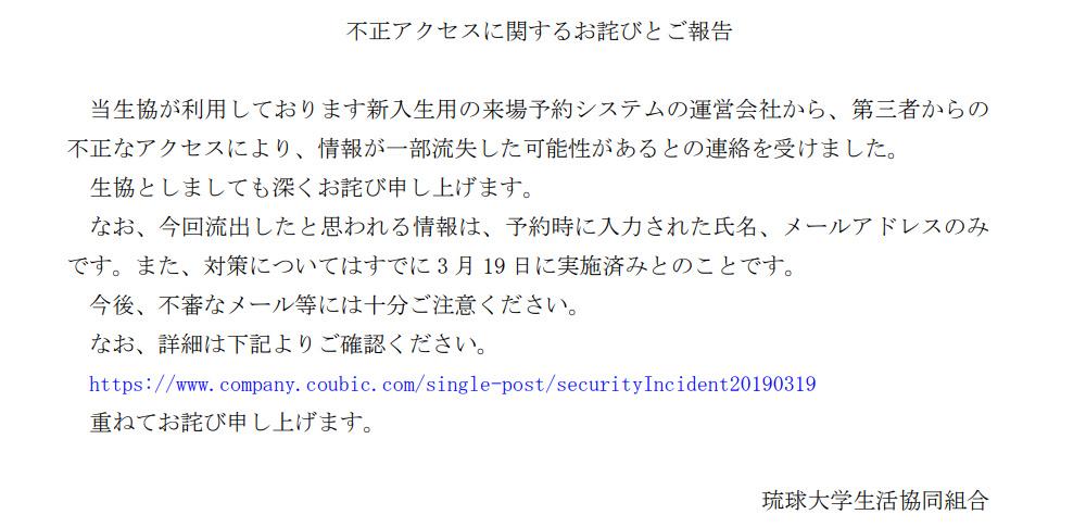 クービック予約システム利用者に広がる情報流出の懸念、琉球大学生活協同組合も注意喚起