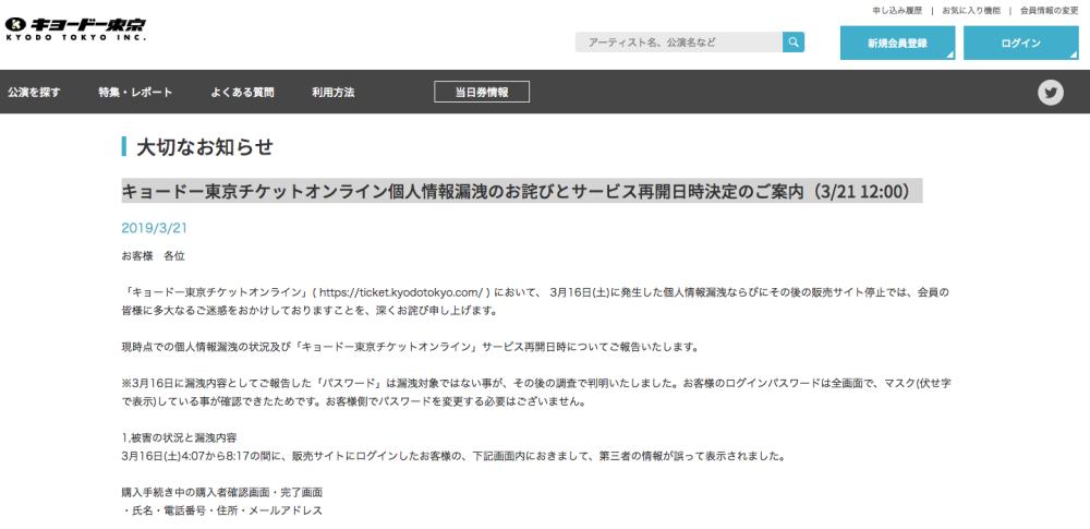 個人情報誤表示にパスワード含まれず、キョードー東京がサービス再開を発表