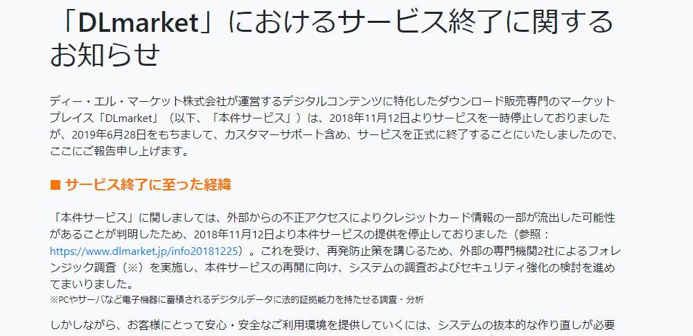 サイバー攻撃受け情報流出「DLmarket」がサービス終了を発表