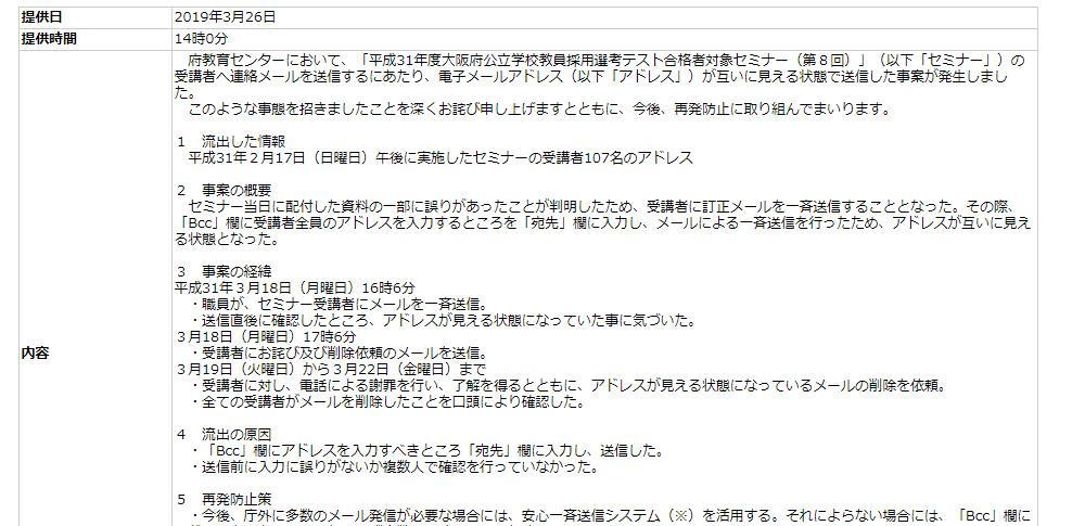 大阪府教育センターが誤送信、メールアドレス107件が流出